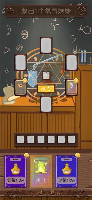 化学反应游戏下载
