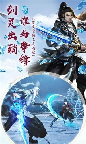 仙穹凌剑决官方正式版