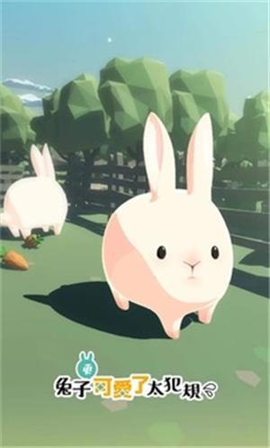 兔子更可爱了太犯规破解版下载