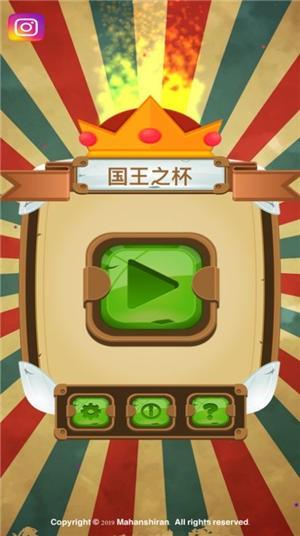 国王之杯游戏下载