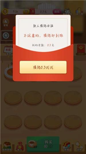 阳光餐厅游戏红包最新版
