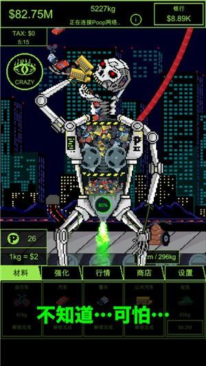 人类智能器官手机版最新版下载