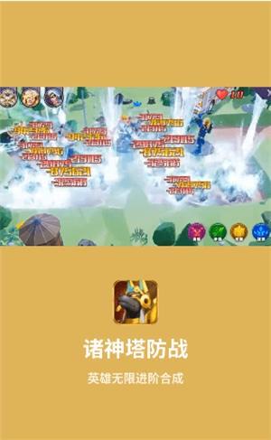 诸神塔防战官方版下载