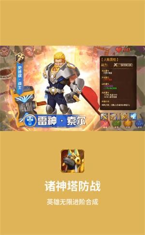 诸神塔防战官网正式版