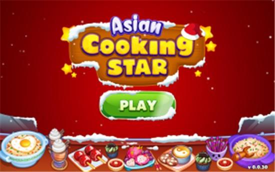 亚洲烹饪之星破解版下载