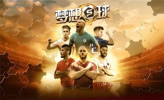 梦想足球2021完整版下载