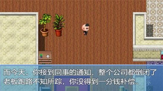 中年失业模拟器手机中文版