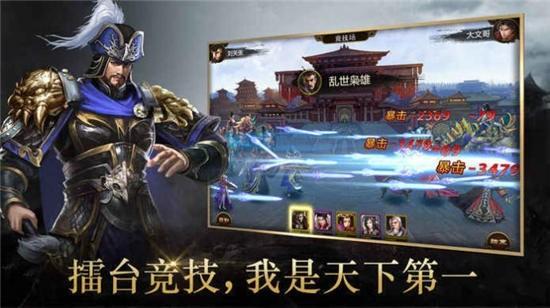 三国记徐州风云游戏
