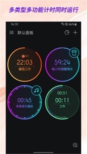 计时器倒计时app