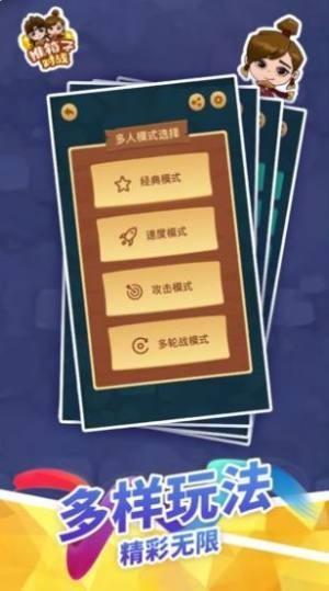 推箱子对战手机游戏下载
