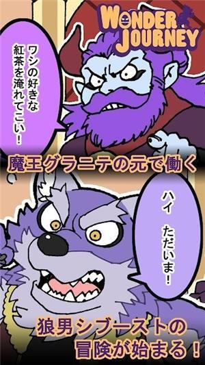奇幻旅程序章中文版下载