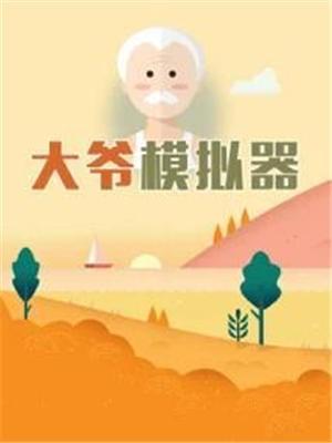 中国式大爷养成记苹果版