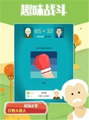 中国式大爷养成记游戏