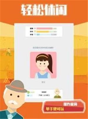 中国式大爷养成记游戏下载