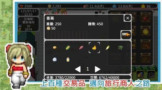 异世界旅行商人物语中文版