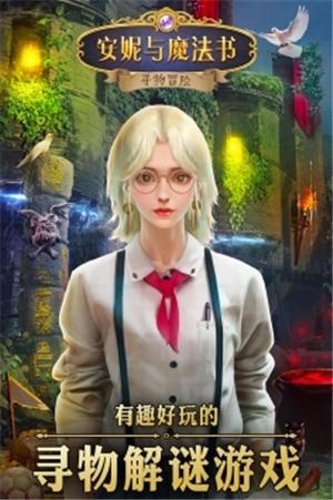 安妮与魔法书游戏安卓版