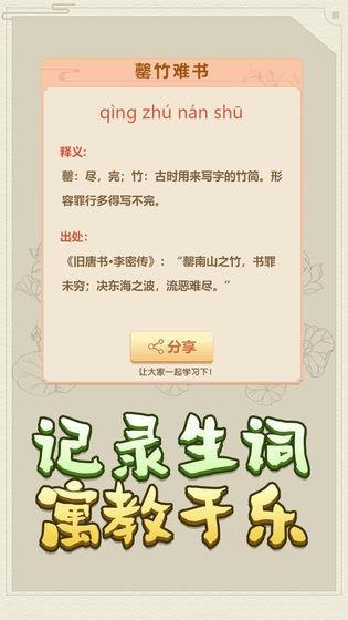 熊猫小秀才红包版下载