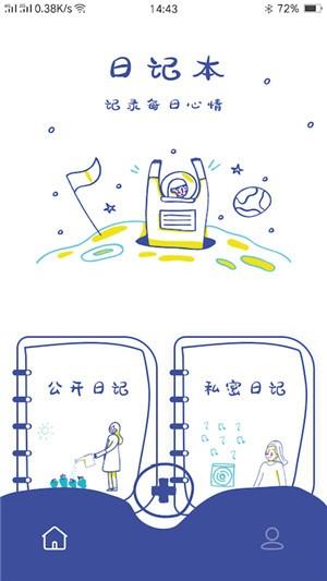 随心日记app
