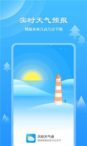 风和天气通app