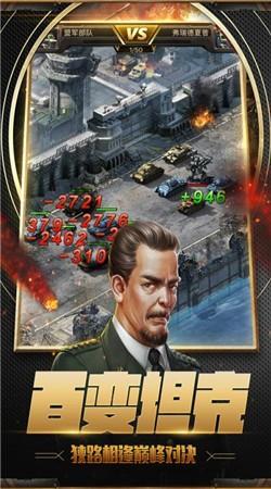 突击坦克手机安卓版