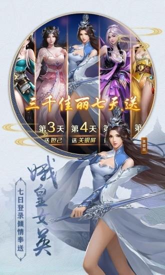 凌天玉女决双修版下载