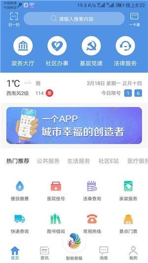 幸福秦皇岛官网版