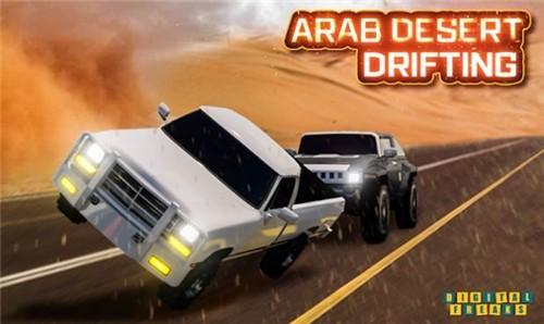 阿拉伯漂移模拟器2021