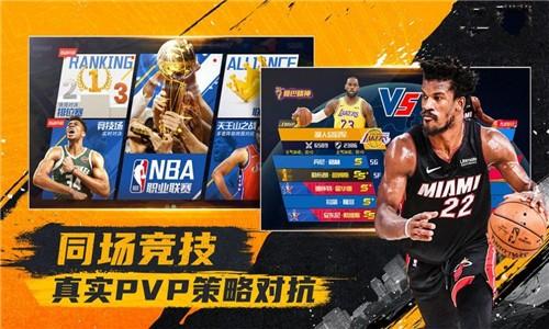 nba篮球大亨2021最新版