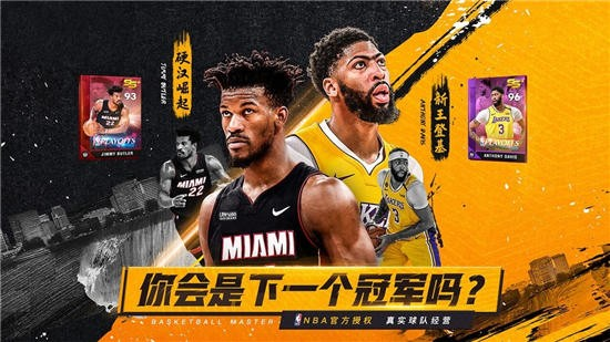 nba篮球大亨官方版
