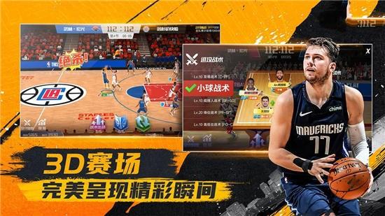 nba篮球大亨官网正式版