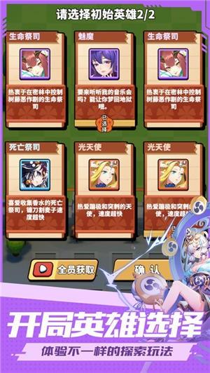 妖灵小队最新版