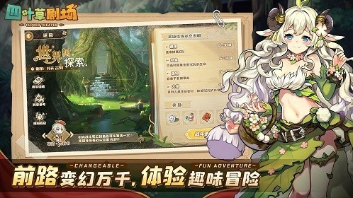 四叶草剧场公测版
