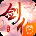 剑仙轩辕志太古官方最新版