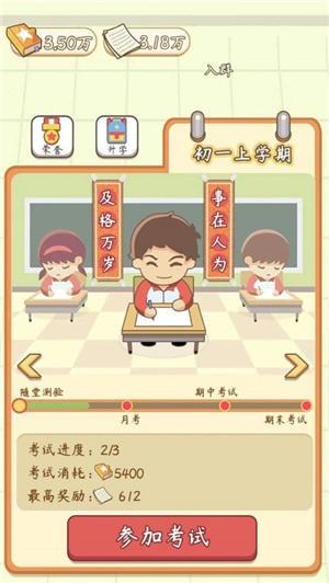 我是老师班主任模拟器苹果版