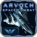 太空模拟战斗官方安卓版