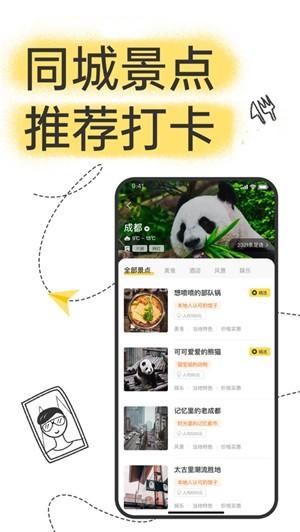 足迹旅行ios苹果版下载