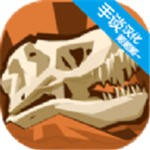恐龙任务2汉化版