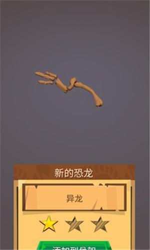 恐龙任务2中文版