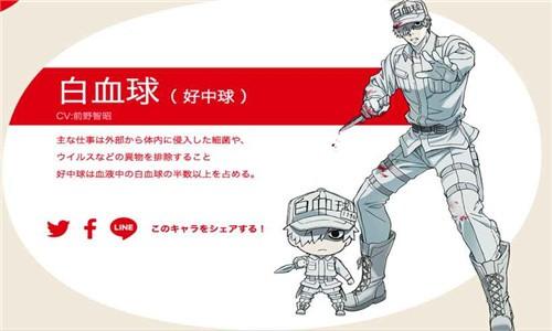 工作细胞手游最新中文版