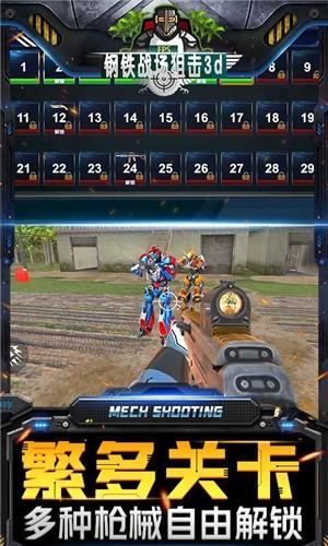 钢铁战场狙击3d破解版
