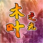 木叶之光官方正式版