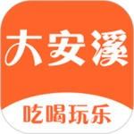 大安溪app官方版