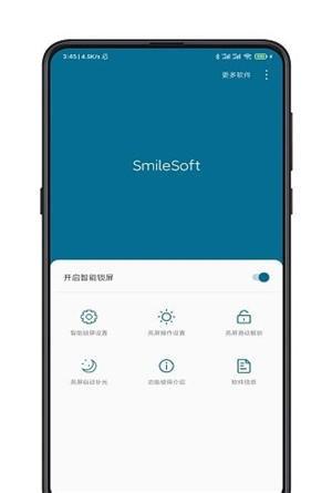 手机智能锁屏app下载
