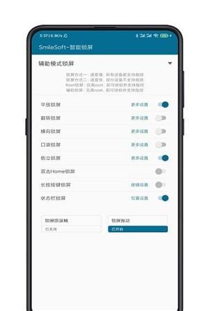 手机智能锁屏安卓版