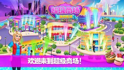 迷你城镇超级商场最新版