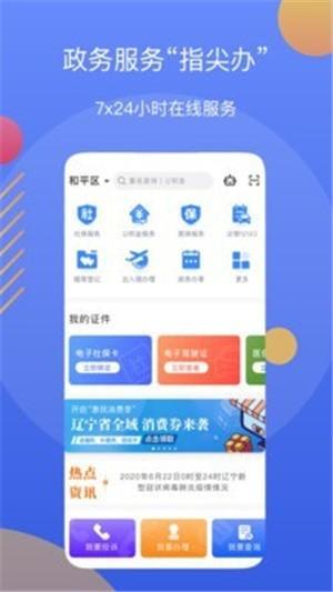 辽阳政务服务网官网手机版