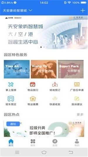 智慧园区服务app