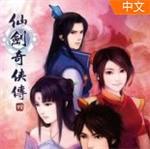 仙剑奇侠传4游戏单机版