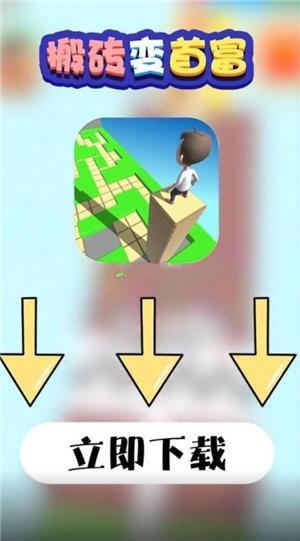 搬砖变首富游戏下载