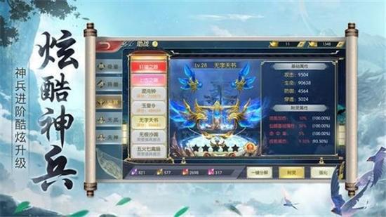 阴阳神姬录2游戏